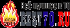 (c) Best70.ru